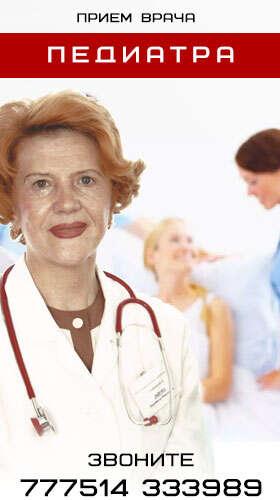 Прием педиатра высшей категории