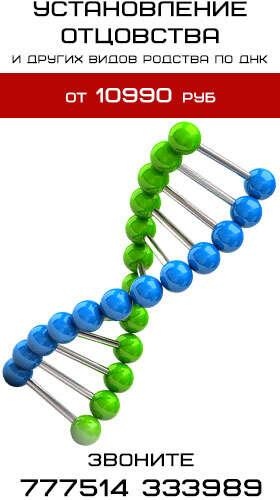 Установление отцовства и других видов родства по ДНК