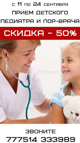 Прием детского педиатра и лор-врача, цена 300 рублей!